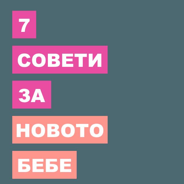 , 7 совети за новото бебе