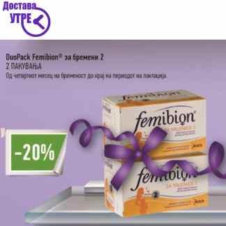 Femibion 2 DUO PACK (две пакувања) таблети + капсули, 30 + 30