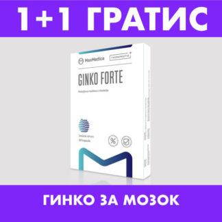 Два: Ginko Forte - капсули за подобра мозочна активност, 30