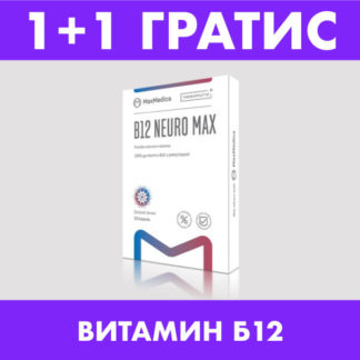 Два: B12 Neuro Max - капсули за повеќе енергија, 30