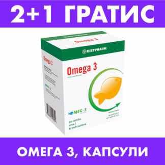 Три: Omega 3, 50 капсули