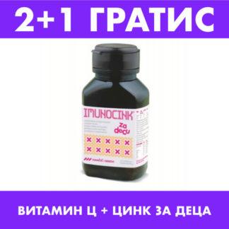Три: IMUNOCINK за деца, витамин Ц и Цинк, 60 таблети