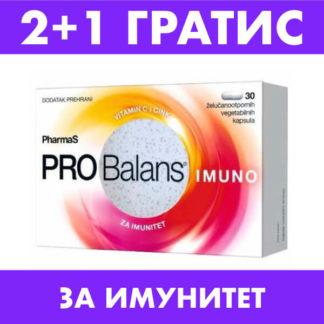 Три: PROBalans Imuno капсули, 30