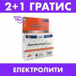 Три: Nelit Electrolyte Електролити Прашок кесички, 3