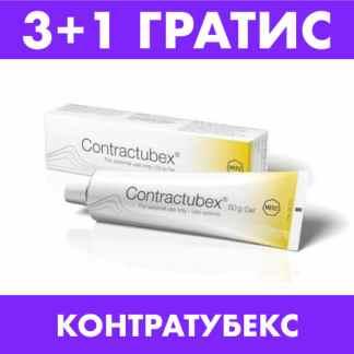 Четири: Contratubex маст,  20г