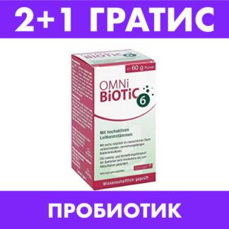 Три: Omnibiotic 6, пробиотик