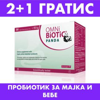 Три: Omnibiotic PANDA, пробиотик