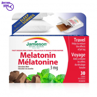 MELATONIN | STRIPS