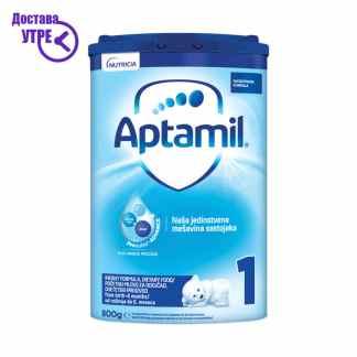 Aptamil 1 | Аптамил  1, почетна формула за доенчиња, прав, 800 gr