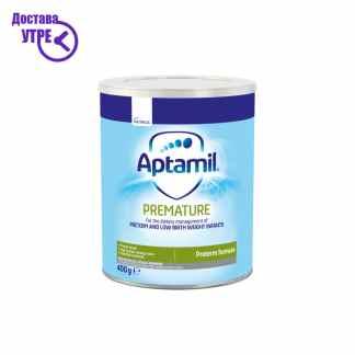 Aptamil Premature   Аптамил Прематуре, храна за посебна медицинска намена, за диететско регулрање на недоносени и доенчиња со ниска родилна тежина, прав, 400 gr