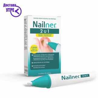 Nailner®пенкало против габичните инфекции на ноктите, 4 ml