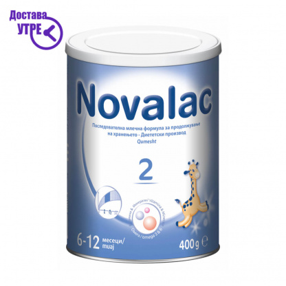 Novalac 2 | 6-12 Месеци Млечна Формула, 400г