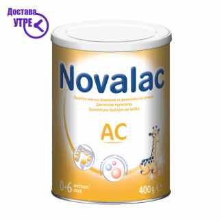 Novalac AC | 0-12 Месеци Млечна Формула, 400г