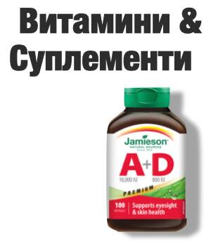 vitamini & suplementi