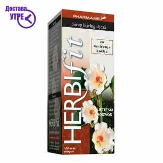 Pharmamed Herbifit Bijelog Sleza Sirup  Хербифит Бел слез сируп, 200 ml
