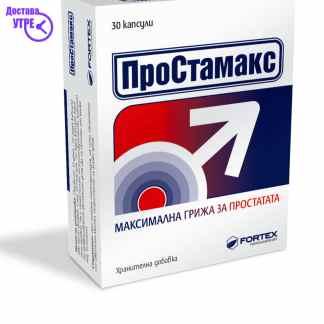 PROSTAMAX Капсули  , 30