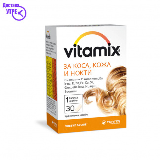 VITAMIX HAIR, SKIN AND NAILS Капсули  , 30