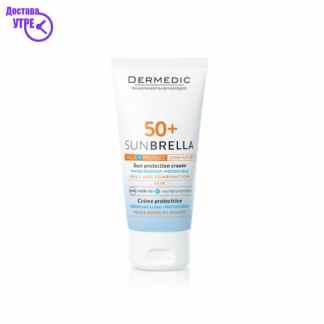 SUNBRELLA Sun protection cream oily and mixed skin SPF 50+, 50 gr