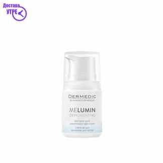 MELUMIN Anti-dark spots concentrated night cream, 55 gr