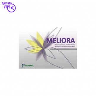 MELIORA вагинатории, 12