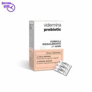 VIDERMINA PREBIOTIC OVULI, 10