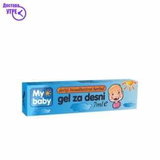 MY BABY гел за непца  7  ml