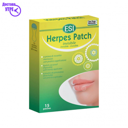ESI INVISIBLE HERPES PATCH X15