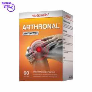 ARTHRONAL, 90 Капсули  -BIOCINALIS
