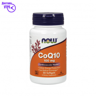 NOW COQ10 100MG  капсули , 50