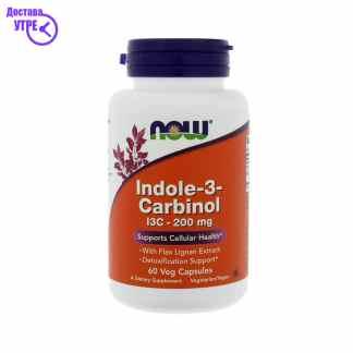 NOW INDOLE 3 CARBINOL капсули , 60