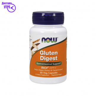 NOW GLUTEN DIGEST, 60 V капсули