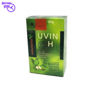 Чај UVIN , 50  gr