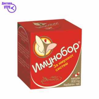 IMUNOBOR имунитет капсули , 30