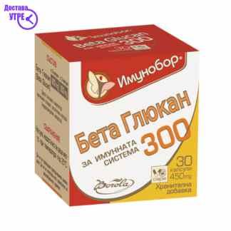 IMUNOBOR BETA GLUCAN 300 mg капсули  , 30