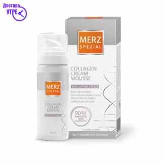 MERZ KREM PENA Collagen 50  ml