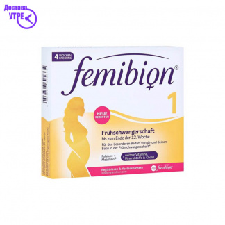 FEMIBION 1 Таблети, 28