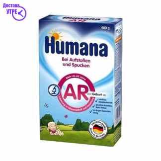 HUMANA AR- MILK, 400G
