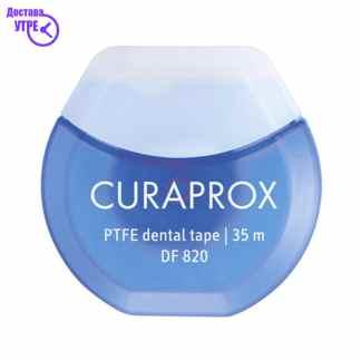 CURAPROX DF 820 Тефлонска трака обложена со хлорхексидин, 1