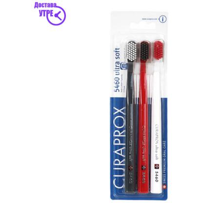 CURAPROX Sensitive 5460 ultra soft 3 pack (три во пакување) четки за заби, 3