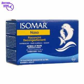 ISOMAR хипертоничен раствор 5 ml вијали, 18