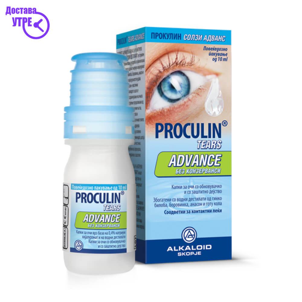 PROCULIN TEARS ADVANCED вештачки солзи, 10 ml