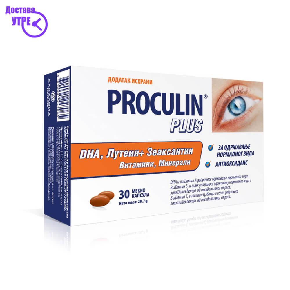 PROCULIN PLUS меки капсули, 30