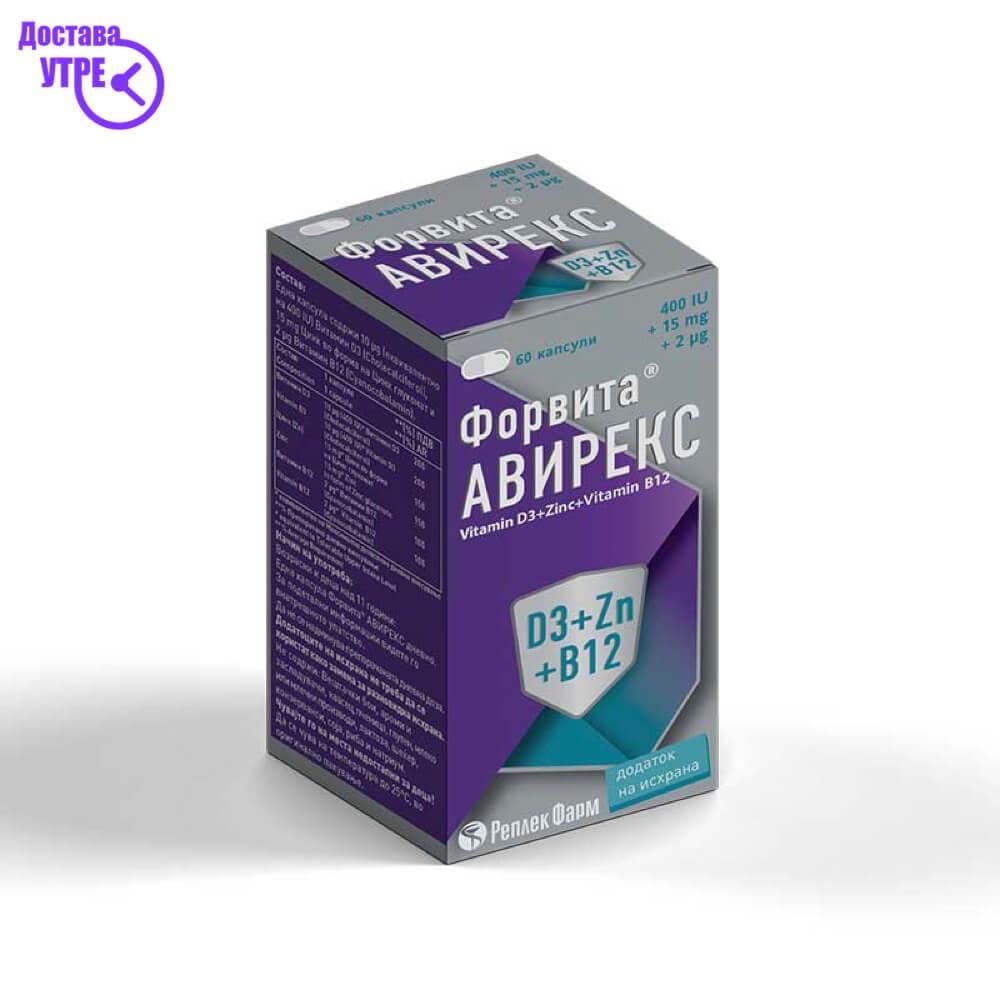 FORVITA AVIREX VITAMIN D3 + ZINC + VITAMIN B12 капсули, 60