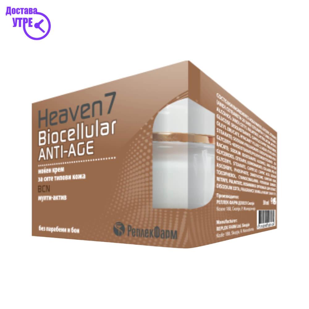 BIOCELLULAR ноќна крема, 50 ml