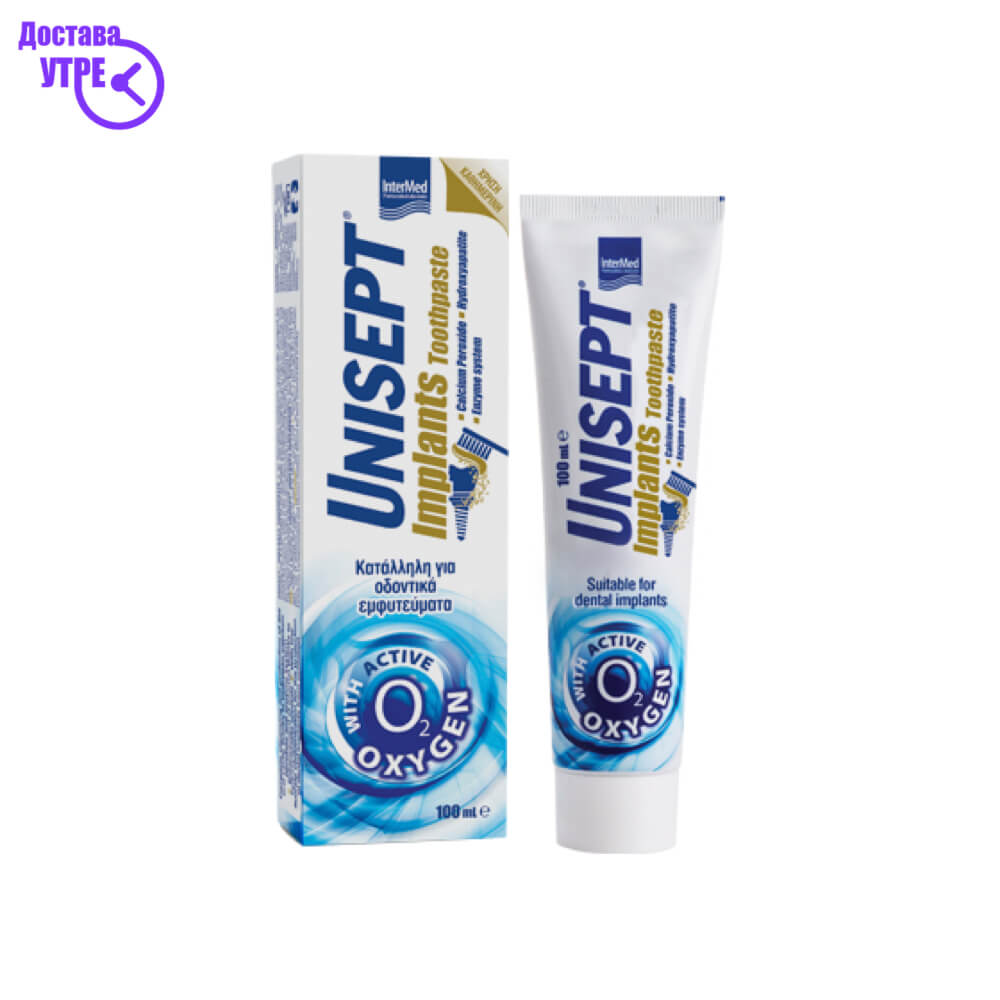 UNISEPT IMPLANTS TOOTHPASTE паста за импланти, 100 ml