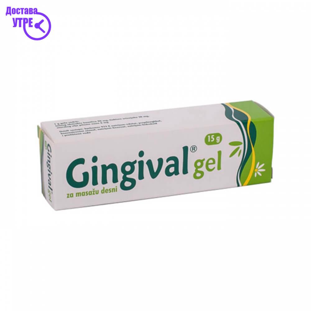GINGIVAL GEL гел, 15 gr