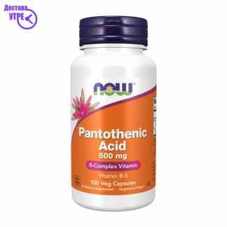 NOW PANTOTHENIC ACID капсули 500 mg, 100