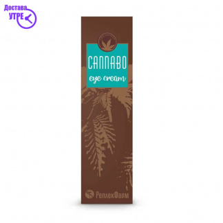 CANNABO CBD EYE CREAM крема за окулу очи 45 mg CBD, 15 ml