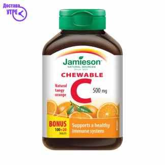 JAMIESON VITAMIN C 500 mg chewables таблети за џвакање, 120