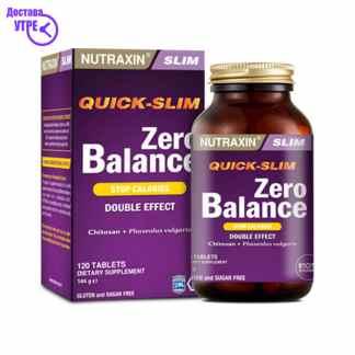 NUTRAXIN ZERO BALANCE таблети, 120